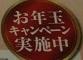 お年玉プレゼント2017.1-3