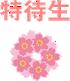 tokutai_bt