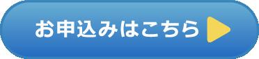 オープンスクール沖縄校お申し込み