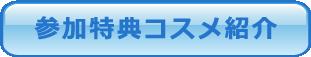 参加特典コスメ紹介