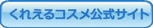 くれえるコスメ公式サイト