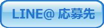 LINE@応募先投稿