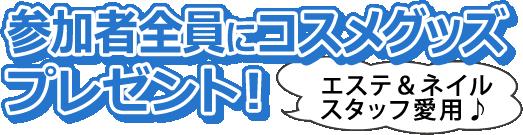 参加者全員にコスメグッズプレゼント!