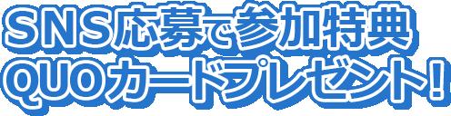 SNS応募で参加特典QUOカードプレゼント!