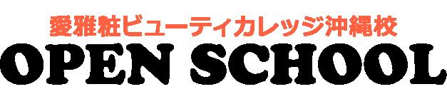 愛雅粧ビューティカレッジ沖縄校OPEN SCHOOL