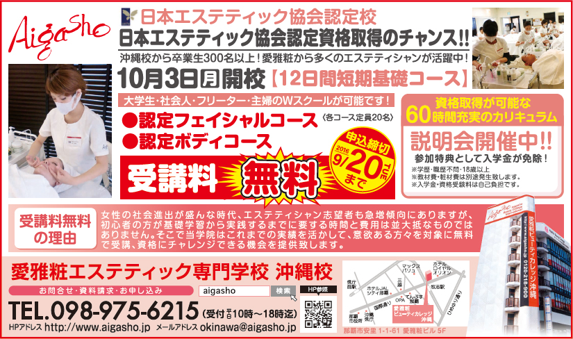 okinawa_news0001