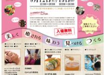 TotalBeautyFair_04_Poster_01_L