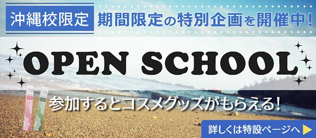 open_okinawa_special_ti-da