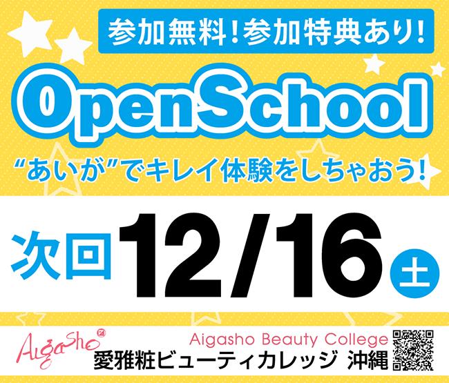 愛雅粧ビューティカレッジ沖縄校オープンスクール