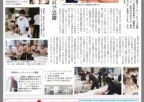 (株)タイムス住宅新聞社・週刊ホームプラザ11月16日号