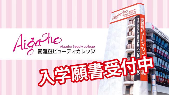 愛雅粧ビューティカレッジ沖縄校CM「2018年4月生募集」