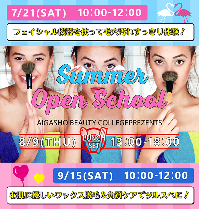 okinawa_open-school