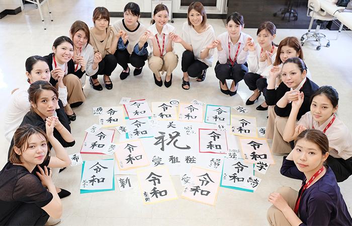 愛雅粧沖縄校2019年_5月7日_新年号書初め_生徒全員と出来上がった作品で集合写真