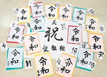 愛雅粧沖縄校2019年_5月7日_新年号書初め_アイキャッチ画像